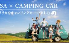 アメリカをキャンピングカーで旅するべき11の理由