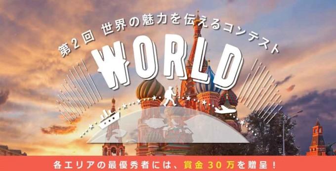 World_ogp-1