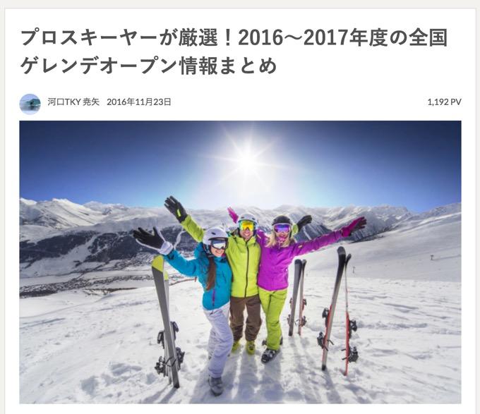 プロスキーヤーが厳選!2016〜2017年度の全国ゲレンデオープン情報まとめ
