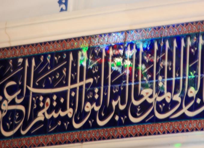 イスラーム文化の書道