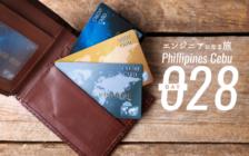 海外でクレジットカードをスキミングされた!発覚から再発行までの3日間 / エンジニアになる旅 Day028