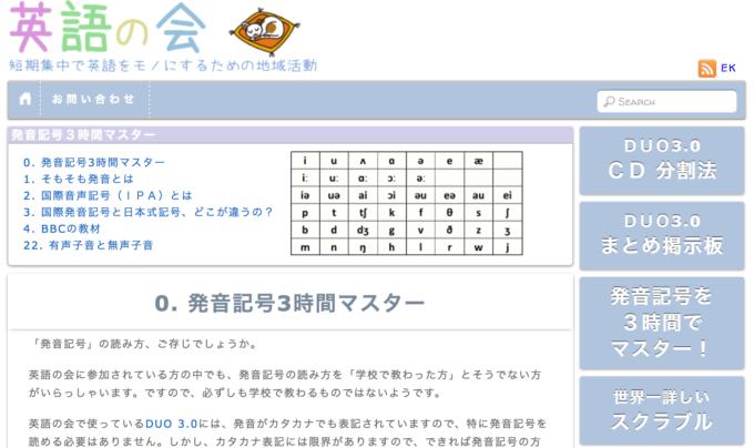 発音 練習 サイト