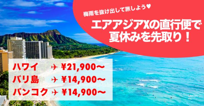 56e59d6fc24e エアアジアXの新路線「バリ島」「ホノルル」への直行便が驚きのこの価格 ...