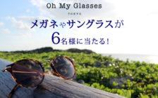 Oh My Glasses TOKYOの「メガネ」と「フライトバウチャー」が当たる!SNS投稿キャンペーン実施中