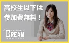 世界一周航空券がもらえるコンテスト「DREAM」高校生以下の参加費を【無料】にしました。