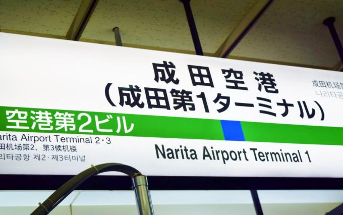 5f713ae005 成田空港が遠くて不便だと思っている人に伝えたい、超便利な活用方法 ...