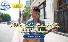 【11/26仙台】ナオト・インティライミの出演が決定!日本最大級の旅イベント「BackpackFESTA」が開催