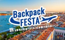 """旅を夢見る若者へおくる。日本最大級の旅のイベント""""BackpackFESTA""""7つの魅力"""