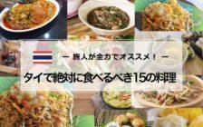 旅人が全力でオススメ!タイで絶対に食べるべき15の料理