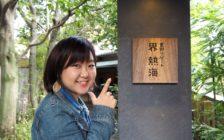 旅館デビューは「星野リゾート」で!学生限定でお得に泊まれるツアーをレポート