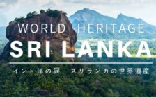 光り輝く島「スリランカ」の全世界遺産8カ所を紹介!