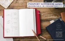【新商品】旅人たちが作った!自由に組み合わせられるノートシリーズ発売!