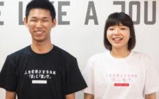 TABIPPO オンラインショップオープン!【人を成長させるのは「旅」と「恋」だ】Tシャツ販売開始