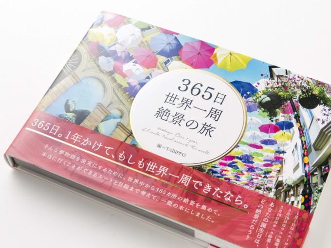 365日世界一周絶景の旅の本