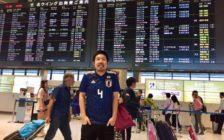 ガンバレ、ニッポン!シベリア鉄道してワールドカップ観戦へ行ってきます