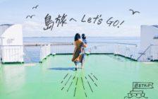 海外に行く時間がない人へ。小豆島なら週末だけで旅気分を120%味わえる!