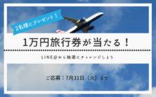 10,000円の旅行券が当たる!LINE@で抽選にチャレンジしよう