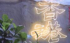 20万人が1畳間に住んでいる。ネオンに隠された香港の真実を伝えるユニークホテル他3選