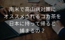 南米で高山病対策にオススメされるコカ茶を日本に持って帰ると捕まると聞いたけど、本当? | プロフェッショナルに聞いてみよう
