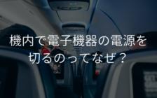 機内で電子機器の電源を切るのってなぜ? | プロフェッショナルに聞いてみよう