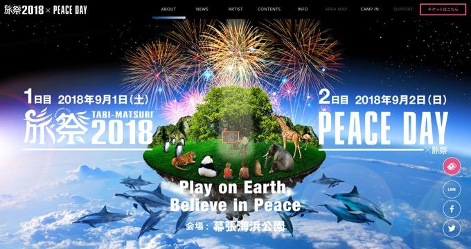 旅祭2018×PEACE DAYの開催に向けて