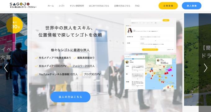 SAGOJO / 旅行関連の案件を紹介