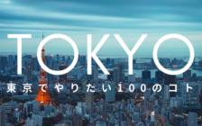 東京でやりたい100のこと