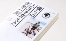 TABIPPOの人気書籍二冊が電子書籍で発売に!旅人たちの体験をお守りにして旅に出よう
