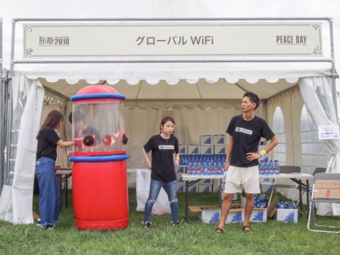 旅祭グローバルWiFiのブース