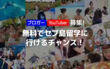 無料でセブ留学にいける!School Withがブロガー・YouTuberを募集