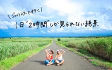 【種子島】1日2時間しか見られない絶景