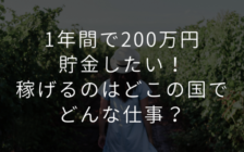 1年間で200万円貯金したい!稼げるのはどこの国でどんな仕事? | プロフェッショナルに聞いてみよう