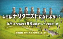九州へのペア航空券が8組16名に当たる!「ナリタニスト」の試験に合格し旅に出よう