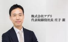 旅人採用は日本の就職システムを変えられる / 株式会社アプリ代表取締役社長 庄子潔インタビュー