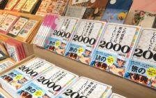【速報】紀伊國屋新宿本店にて先行販売スタート!新書籍をどこよりも早く手に入れよう!