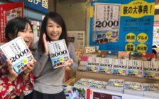 「この世界で死ぬまでにしたいこと2000」が手に入る日本全国の書店リスト