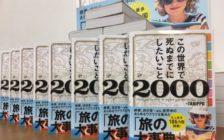 TABIPPOだから作れた書籍「この世界で死ぬまでにしたいこと2000」がついに販売スタート!