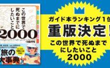 【大重版決定!】「この世界で死ぬまでにしたいこと2000」が大手書店ランキング1位&大展開中!