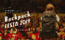 日本最大級の旅イベント「BackpackFESTA」でやりたい7つのこと