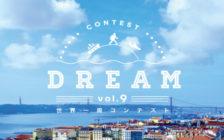 世界一周航空券を手にして夢を叶えよう!世界一周コンテストDREAMの募集が開始