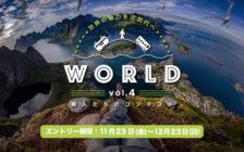 """旅人たちのコンテスト""""WORLD""""開催決定!~世界の魅力を次世代へ~"""