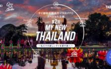 あなただけのタイ旅行を叶えよう!第2回「MY NEW THAILAND」の募集開始!
