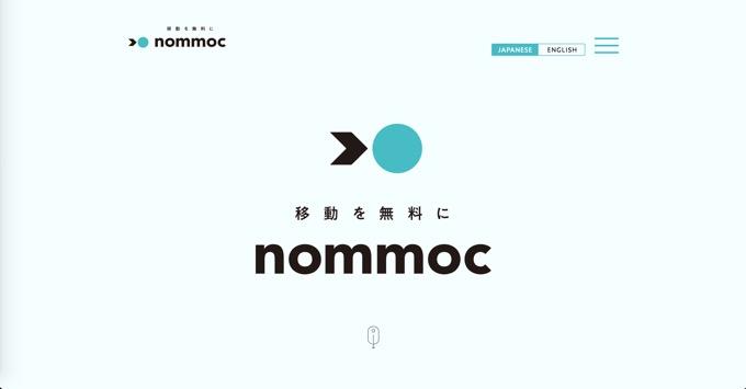 nommoc(ノモック)