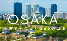 大阪でやりたい100のこと