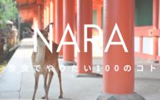 奈良でやりたい100のこと