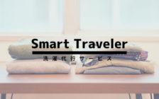 抽選でギフト券 ¥1,000をプレゼント中!旅行後の洗濯代行サービス「Smart Traveler(スマートトラベラー)」を使ってみた