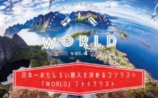 日本一おもしろい旅人を決めるコンテスト「WORLD」ファイナリスト9名を紹介!