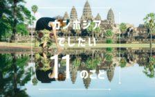 カンボジアでしたい11のこと
