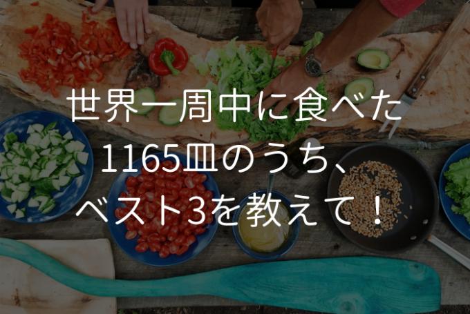 世界一周中に食べた1165皿のうち、ベスト3を教えて! | プロフェッショナルに聞いてみよう