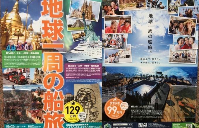 ピースボートのポスター